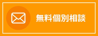 PC用無料相談のフローティングバナー