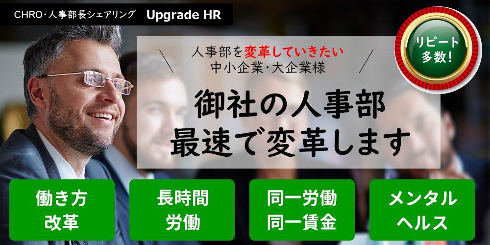Upgrade HR 御社の人事部を最速で変革させます