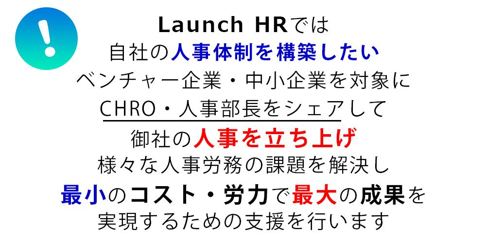 LaunchHR