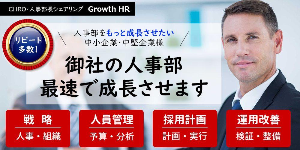 Growth HR 御社の人事部を最速で成長させます
