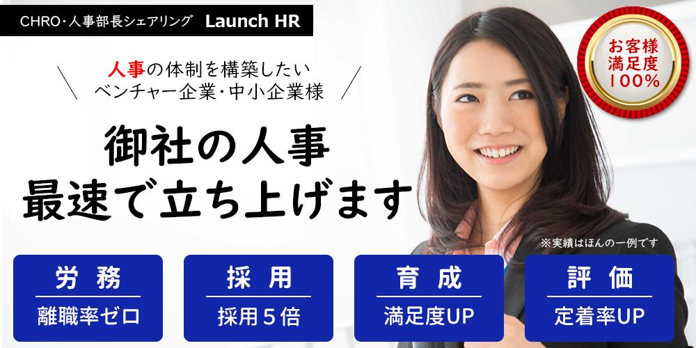 LaunchHR CHRO・人事部長シェアリングサービス